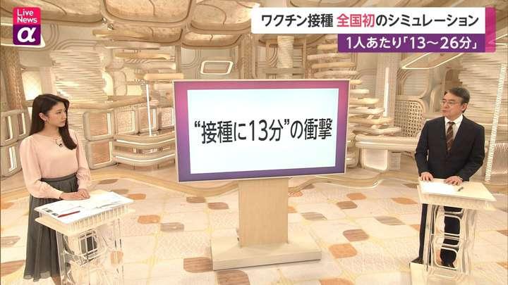 2021年01月27日三田友梨佳の画像09枚目