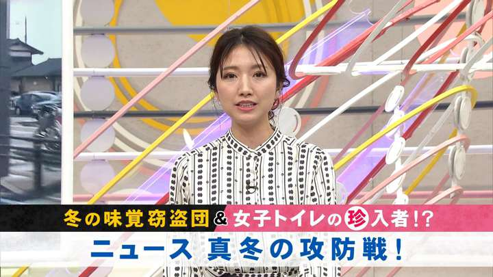 2021年02月07日三田友梨佳の画像19枚目