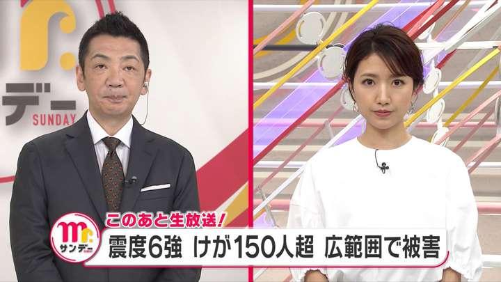 2021年02月14日三田友梨佳の画像01枚目