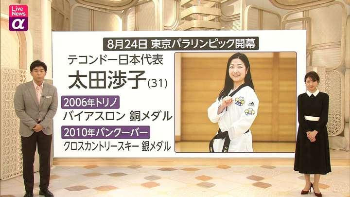2021年02月24日三田友梨佳の画像17枚目