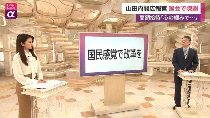 2021年02月25日三田友梨佳の画像13枚目