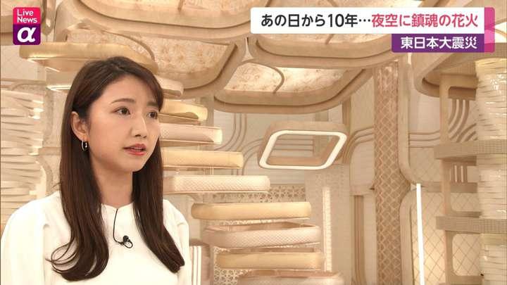 2021年03月11日三田友梨佳の画像08枚目