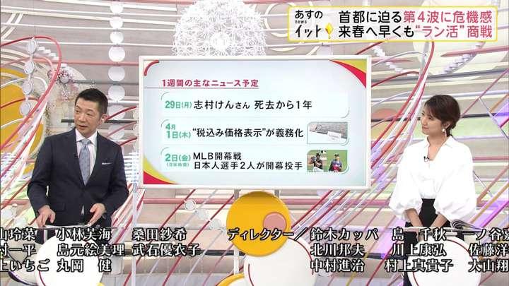2021年03月28日三田友梨佳の画像23枚目