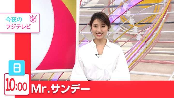 2021年04月04日三田友梨佳の画像01枚目