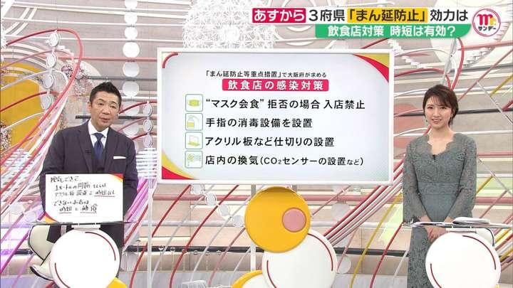 2021年04月04日三田友梨佳の画像08枚目