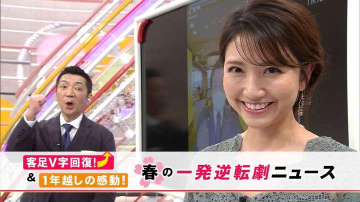 2021年04月04日三田友梨佳の画像13枚目