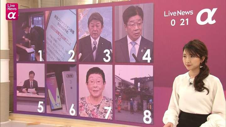 2021年04月05日三田友梨佳の画像14枚目