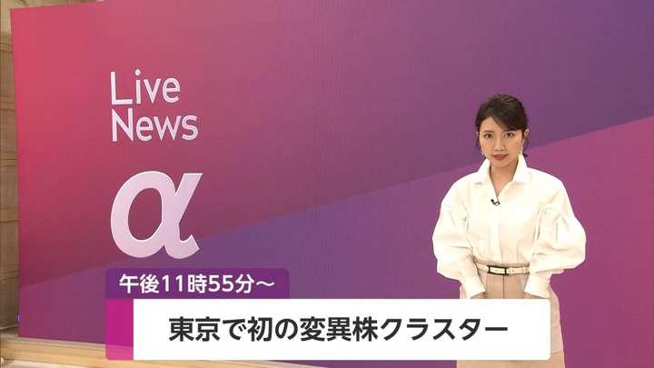 2021年04月13日三田友梨佳の画像01枚目