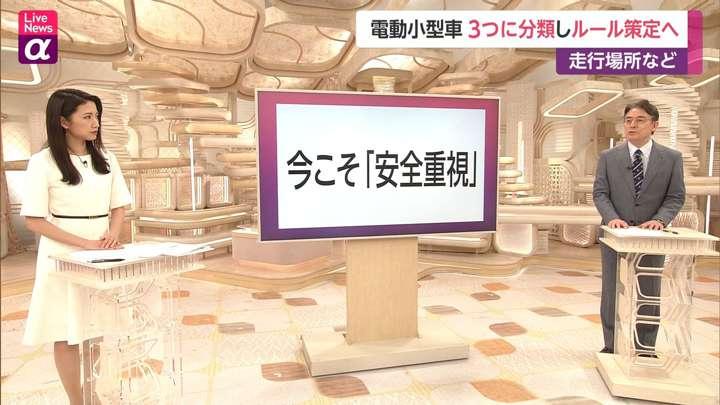 2021年04月15日三田友梨佳の画像09枚目