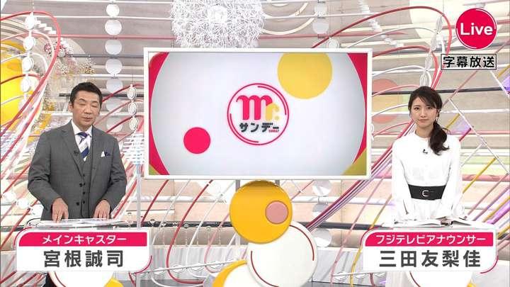 2021年04月18日三田友梨佳の画像02枚目