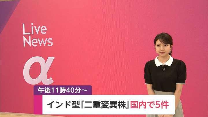 2021年04月22日三田友梨佳の画像01枚目