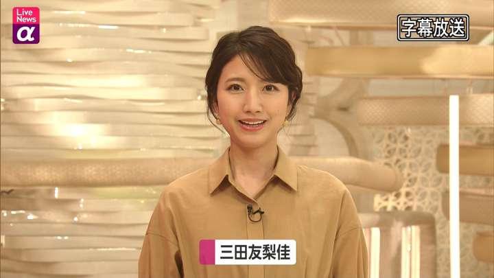 2021年04月29日三田友梨佳の画像05枚目