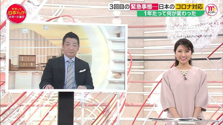 2021年05月02日三田友梨佳の画像01枚目