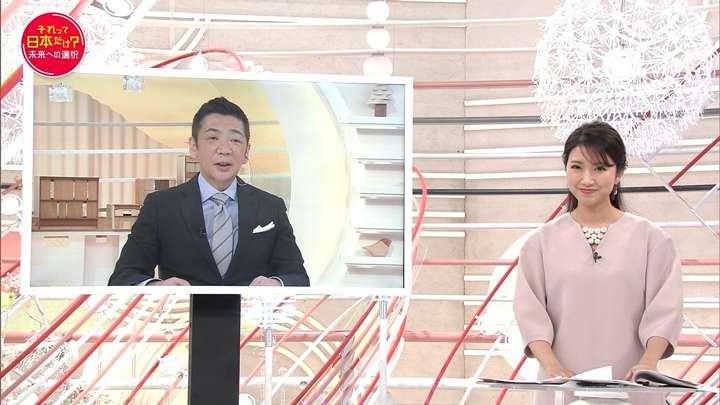 2021年05月02日三田友梨佳の画像13枚目