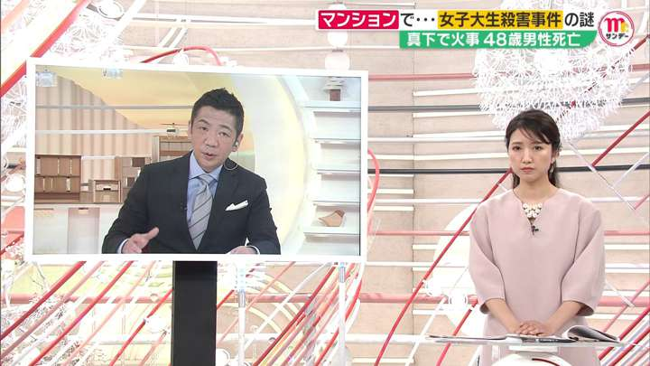 2021年05月02日三田友梨佳の画像21枚目