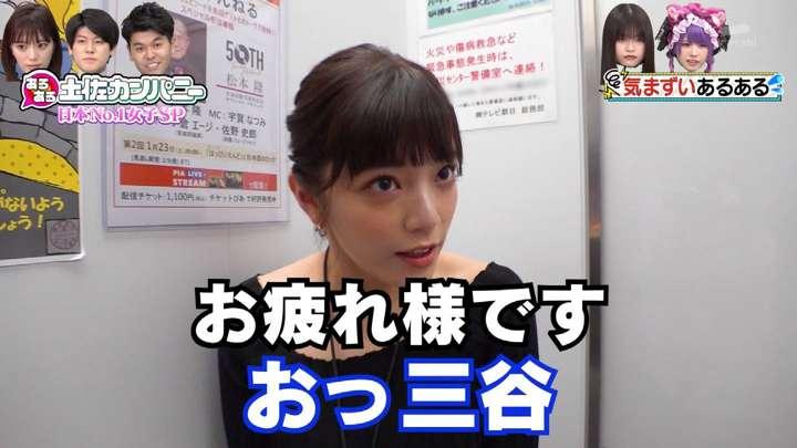 2021年03月10日三谷紬の画像03枚目