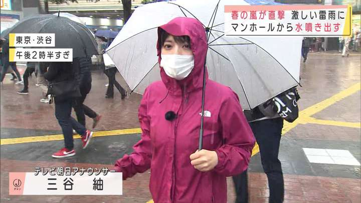 2021年03月13日三谷紬の画像01枚目