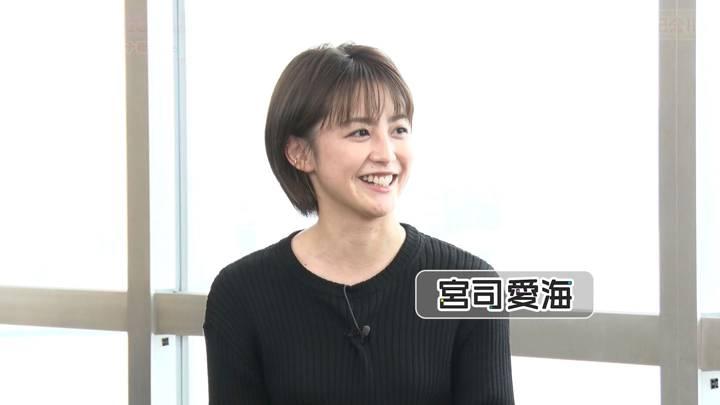 2020年12月22日宮司愛海の画像01枚目