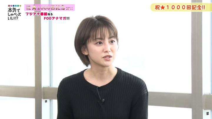 2020年12月22日宮司愛海の画像02枚目