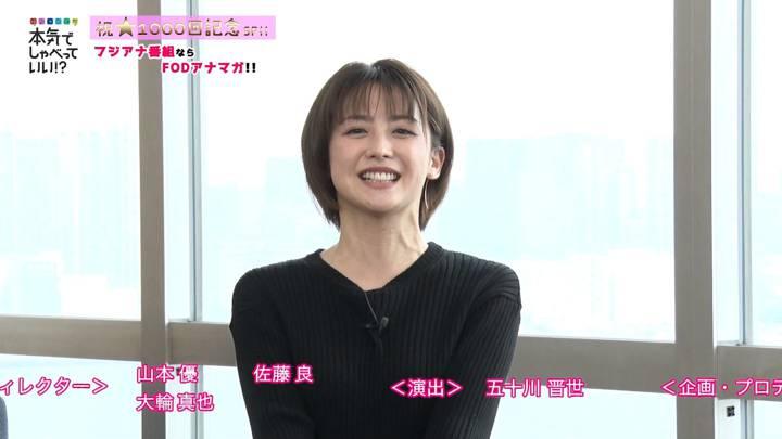 2020年12月22日宮司愛海の画像11枚目