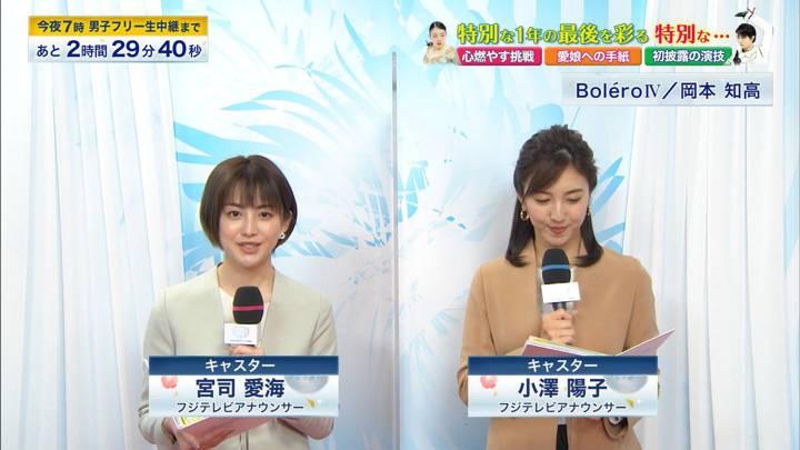 2020年12月26日宮司愛海の画像01枚目
