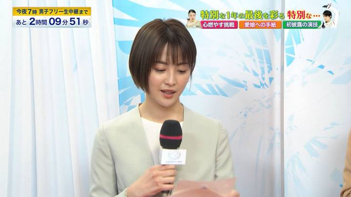 2020年12月26日宮司愛海の画像04枚目