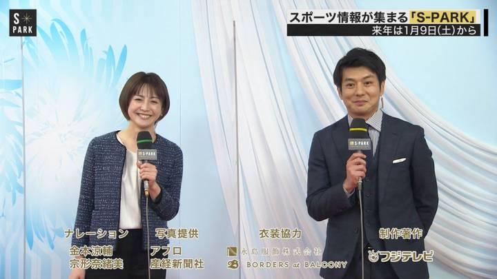 2020年12月27日宮司愛海の画像12枚目