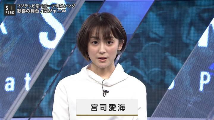 2021年01月09日宮司愛海の画像02枚目