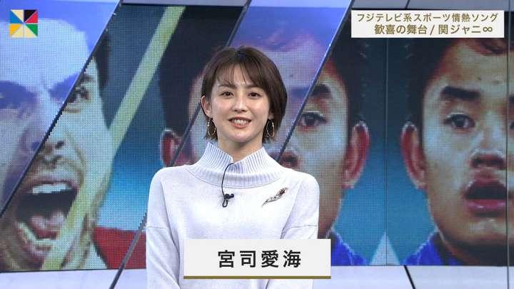 2021年01月24日宮司愛海の画像01枚目