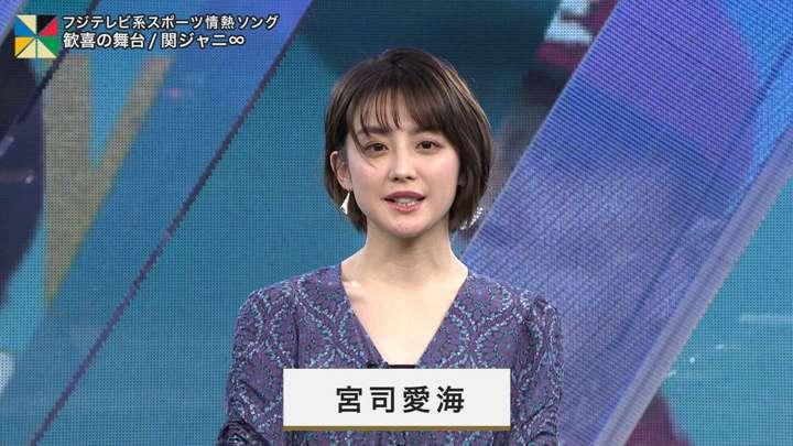 2021年03月07日宮司愛海の画像02枚目