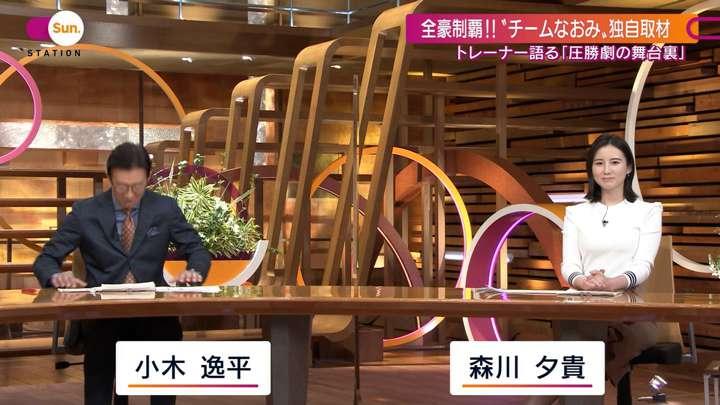 2021年02月21日森川夕貴の画像02枚目