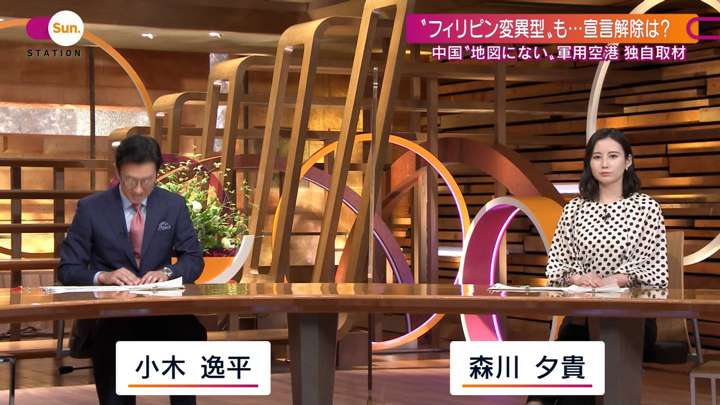 2021年03月14日森川夕貴の画像02枚目