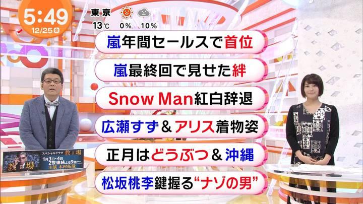2020年12月25日永尾亜子の画像03枚目