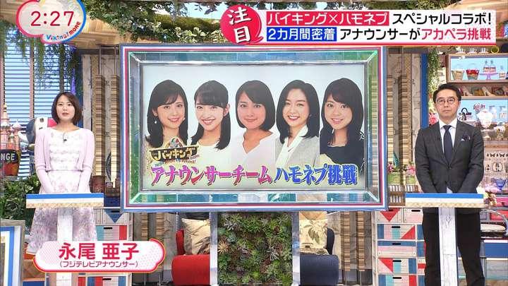 2021年02月24日永尾亜子の画像07枚目