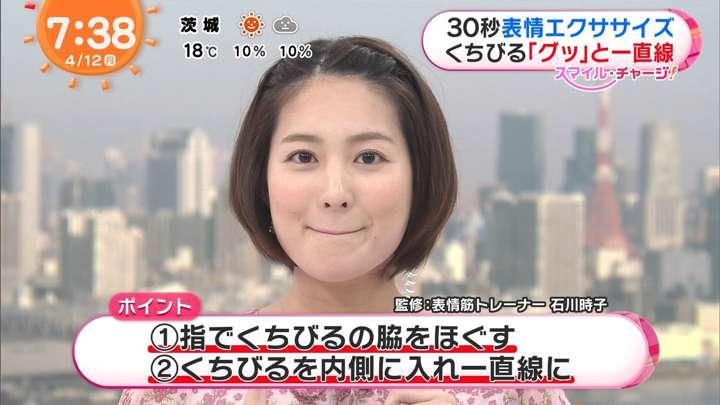 2021年04月12日永尾亜子の画像16枚目