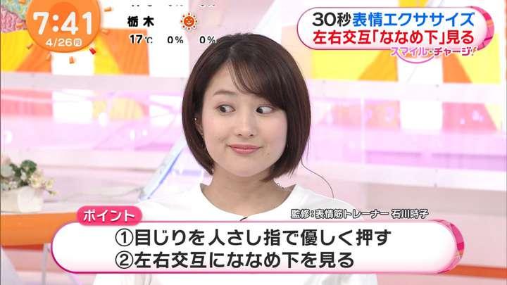 2021年04月26日永尾亜子の画像05枚目