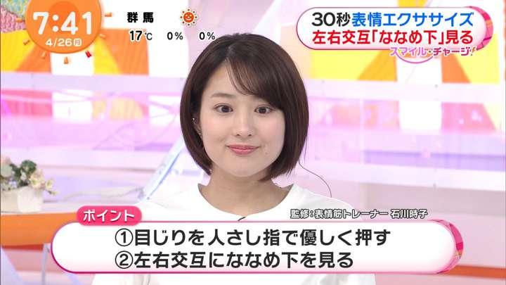 2021年04月26日永尾亜子の画像07枚目