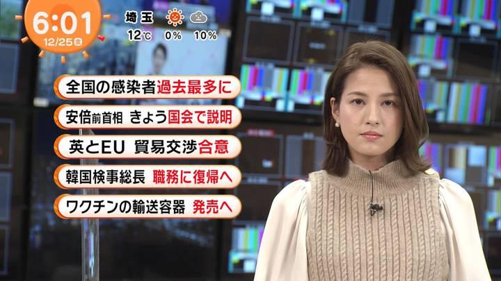 2020年12月25日永島優美の画像06枚目