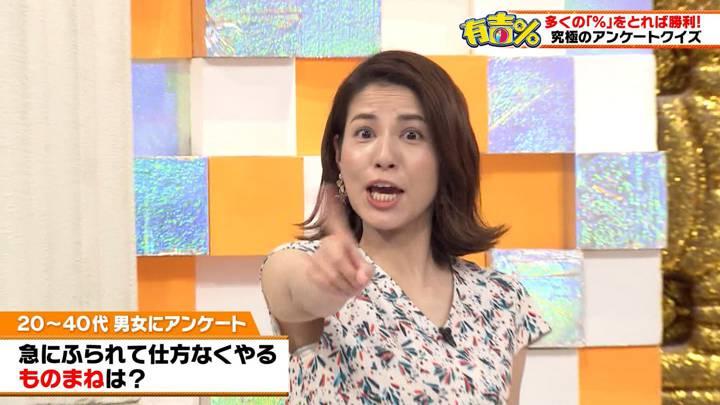 2020年12月27日永島優美の画像01枚目