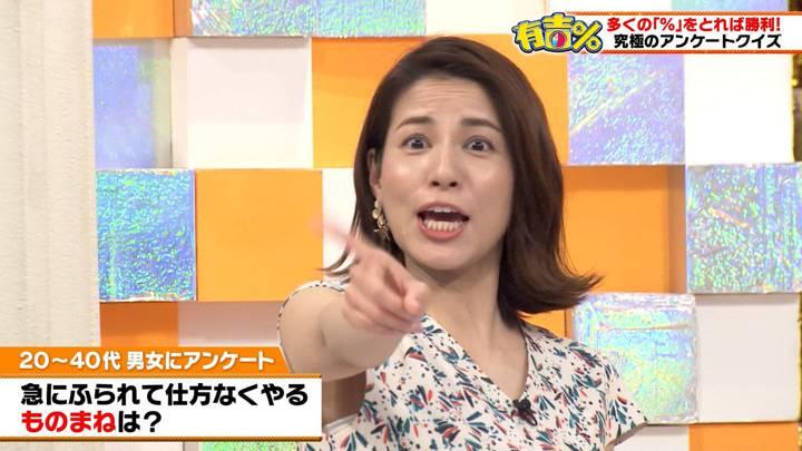 2020年12月27日永島優美の画像02枚目