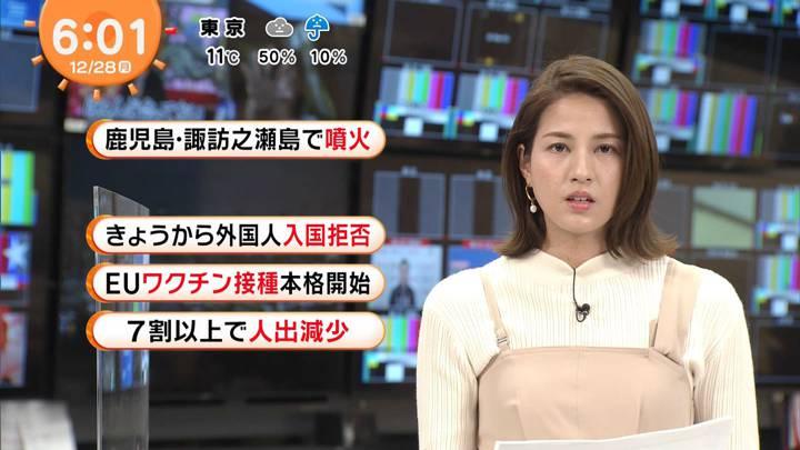 2020年12月28日永島優美の画像07枚目