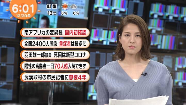 2020年12月29日永島優美の画像06枚目