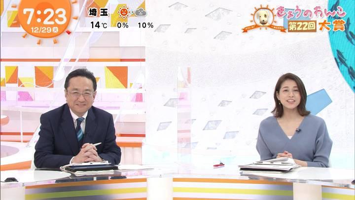 2020年12月29日永島優美の画像14枚目