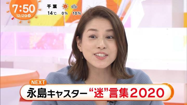 2020年12月29日永島優美の画像21枚目