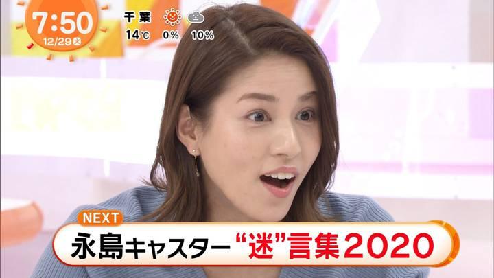 2020年12月29日永島優美の画像22枚目