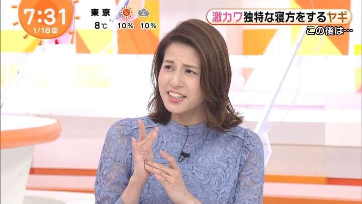 2021年01月18日永島優美の画像13枚目