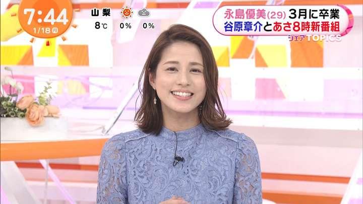 2021年01月18日永島優美の画像16枚目