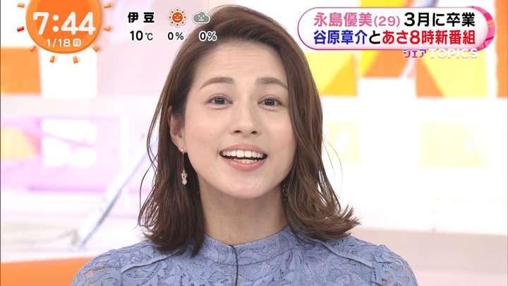2021年01月18日永島優美の画像17枚目