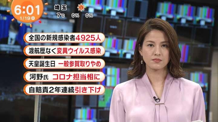 2021年01月19日永島優美の画像05枚目