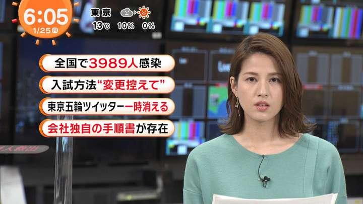2021年01月25日永島優美の画像05枚目